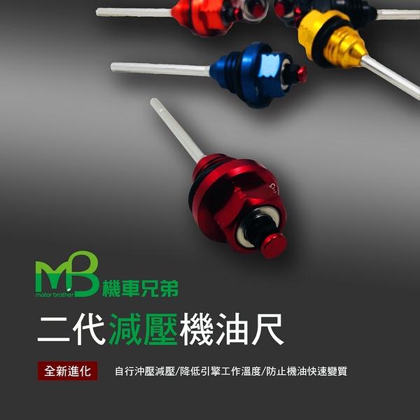 機車兄弟【MB 二代減壓機油尺(94mm)】(野狼 /雲豹 /小雲豹 /MY125)
