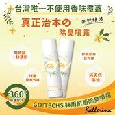 Ballerina-GO!TECHS鞋用抗菌除臭噴霧(270ml)(2罐入)