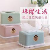 小麥北歐式塑料紙巾盒家用茶幾抽紙盒創意客廳 LQ2718『小美日記』