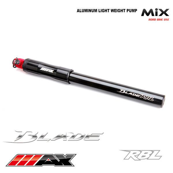 MAX-DNA Blade CNC攜帶式打氣筒(L / 大) / 城市綠洲(自行車打氣筒.打氣桶.充氣筒)