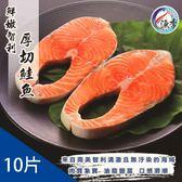 【漁季】鮮嫩智利厚切鮭魚*10片(250g±10%/片)