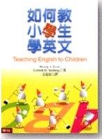 二手書博民逛書店《如何教小學生學英文--Teaching English to