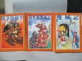 【書寶二手書T3/兒童文學_LQE】戰爭與和平_魯賓遜漂流記_雙城記_共3本合售