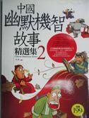 【書寶二手書T1/一般小說_OHR】中國幽默機智故事精選集02_大木