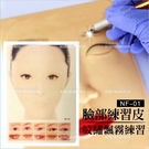 (NZ-01/人臉)化妝紋繡飄霧眉眼唇專用臉部練習皮-單入[57929]