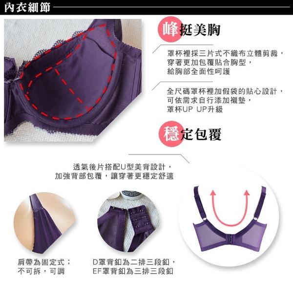 EASY SHOP-花宴盛綻 大罩杯D-F罩內衣(深情紫)