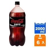 可口可樂ZERO2000ml(6入)/箱【康鄰超市】
