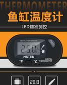 魚缸溫度計 sqg水族溫度計養魚液晶水溫計熱帶魚電子水溫儀器魚缸水族箱測溫 生活主義