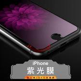 【金士曼】紫光版 鋼化 玻璃保護貼 iphone X Xs MAX iphone 8 iphone7 i6 i5 鋼化膜