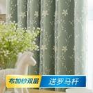 窗簾 遮陽布窗簾全遮光北歐簡約2020年新款臥室隔熱防曬客廳免打孔安裝