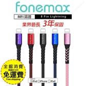 保固三年 超耐拉【FoneMax】MFI蘋果 iPhone 5 SE 6 7 8 Xs XR XsMax 傳輸線 充電線