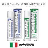 義大利 Perlax Plus 草本冰島地衣淨白牙膏 100ml 原味/無薄荷 兩款可選 直立式牙膏【YES 美妝】