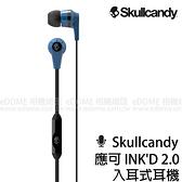 Skullcandy 潮牌骷髏 INK D 2 應可 入耳式耳機 藍黑色 (6期0利率 免運 公司貨) S2IKDY-101 運動耳機 INKD 2.0
