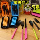 韓版 糖果色環保餐具套裝三件組 勺子 筷子 叉子 旅行 組合筷 攜帶式 環保餐具 湯匙【歐妮小舖】