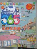 【書寶二手書T1/少年童書_YDJ】地球公民365_第76期_地球怎麼變小了等
