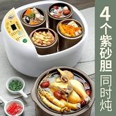 電燉鍋紫砂鍋煲湯燉湯煮粥鍋家用全自動隔水燉燕窩電燉盅 - 古梵希