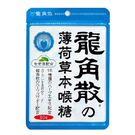 龍角散 薄荷草本喉糖 80g 專品藥局【2012826】