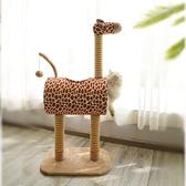 一佳寵物館 貓爬架貓窩四季通用貓抓板爬貓架長頸鹿跳臺貓玩具寵物用品夏季