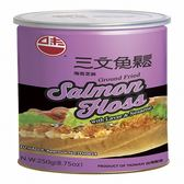 【味一食品】海苔芝麻三文魚鬆3入組(250G罐裝)(含運)