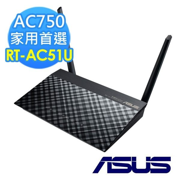 [富廉網] ASUS華碩 RT-AC51U 雙頻 AC750 無線分享器