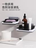 肥皂架 免打孔肥皂盒架北歐ins創意瀝水衛生間浴室洗衣皂盒壁掛式香皂盒 夏季新品