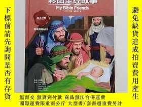 二手書博民逛書店罕見彩圖聖經故事(英漢對照,附英語版MP3一張)精裝Y19456