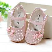 春夏秋寶寶鞋子軟底公主鞋女童鞋花朵嬰兒學步鞋0-1-2歲洞洞鞋