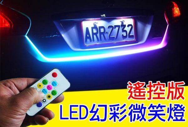 遙控版 LED幻彩 微笑燈 霹靂燈 LED微笑燈 七彩 跑馬燈 炫彩LED 後車廂 防水燈條 流水燈 流星燈