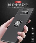 三星 Note 8 手機殼 磁吸隱形指環支架 全包邊創意防摔保護套 矽膠軟殼 磁吸車載 保護殼 Note8