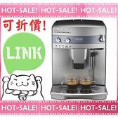 《有優惠+贈好禮》Delonghi ESAM 03.110.S 迪朗奇 心韻型 義式 全自動 咖啡機 (新款取代ESAM3200)