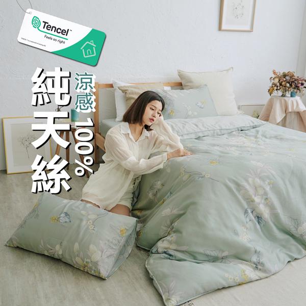 #TCL32#奧地利100%TENCEL涼感40支純天絲5尺雙人床包被套四件組(含枕套)