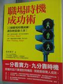 【書寶二手書T7/財經企管_JFO】職場時機成功術_坂本敦子
