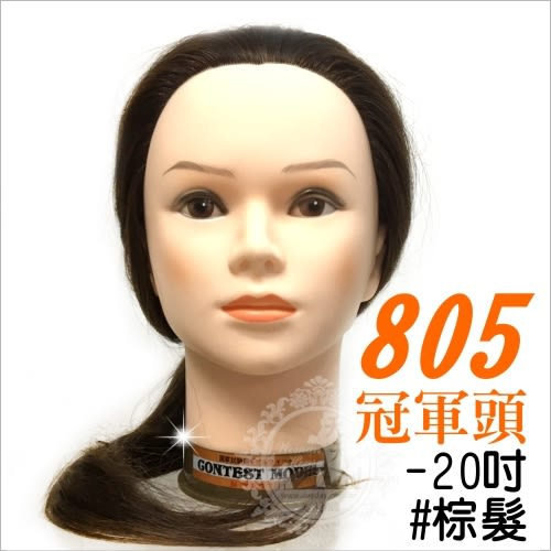 【100%真髮】台灣製七股神奇805冠軍頭(20吋)#棕髮-單入 [44008]