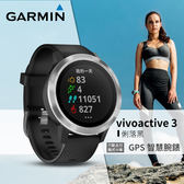 【GARMIN 穿戴裝置】vivoactive 3(俐落黑) 行動支付及腕式心率 GPS 智慧腕錶 腕錶 手錶 運動錶 健身腕錶