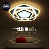 吸頂燈led客廳燈簡約現代大氣家用臥室燈具套餐組合三室兩廳套裝【韓衣舍】