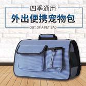 寵物包狗背包貓包狗狗外出便攜包泰迪狗旅行包貓籠用品狗箱包貓袋