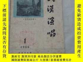 二手書博民逛書店罕見武漢演唱1966年1月(戲劇創作集)Y9658 武漢市文聯