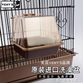 鳥類用品美國VENY'S進口鳥籠虎皮牡丹文鳥用洗澡盆盒鸚鵡洗澡沐浴盆雀沐浴 快速出貨