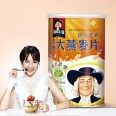 桂格即沖即食大燕麥片800G*12【愛買】