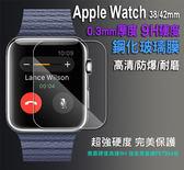蘋果手錶 Apple Watch 42mm 鋼化膜 蘋果手錶鋼化玻璃膜 Apple Watch 防爆膜 高清防污保護貼