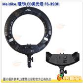 Yidoblo Meidike FS-390II 12吋LED 環形美光燈 黑色 公司貨 攝影燈 自拍 雙色溫 附手機小支架和提袋