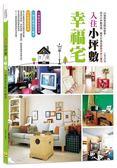(二手書)入住小坪數幸福宅:30個居家空間好創意,放大小坪數空間