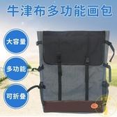 美術生素描寫生美術背包畫板4k袋雙肩後背【雲木雜貨】