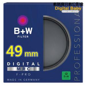 B+W CPL 49mm F-Pro (S03) 環型偏光鏡 多層鍍膜 MRC (捷新公司貨,保證正品)