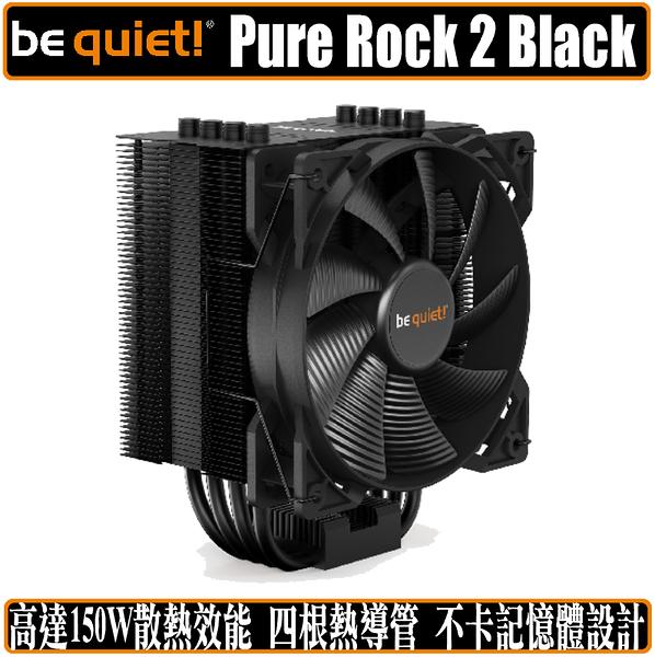 [地瓜球@] be quiet Pure Rock 2 Black 黑化版 CPU 散熱器 靜音 塔扇