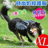 【zoo寵物商城】瘋狂爪子CrazyPaws》寵物時尚豹紋護胸-XL號