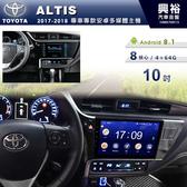 【專車專款】2017~18年TOYOTA ALTIS專用10吋螢幕安卓主機*聲控+藍芽+導航+安卓8核心4+64