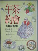 【書寶二手書T1/餐飲_KHZ】午茶約會-浪漫的紅茶之旅_王曉瑩, 出口保夫