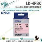 EPSON 12mm LK-4PBK 緞帶系列 粉紅底黑字原廠標籤帶