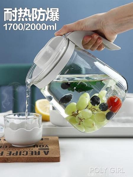 居家家高硼硅玻璃冷水壺大容量涼白開水壺家用耐高溫泡茶壺涼水壺 polygirl